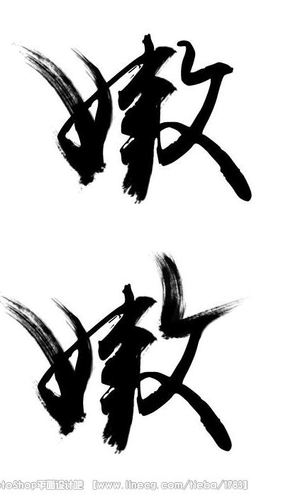 【教程】教你做酷炫的毛笔字