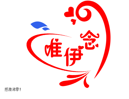 logo logo 标志 设计 图标 497_381图片