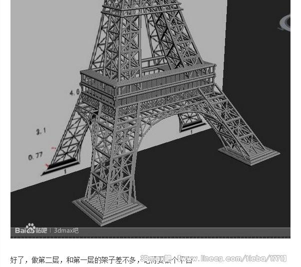 埃菲尔铁塔的建模 - 3dmax吧吧 - 直线网 - 最专业的