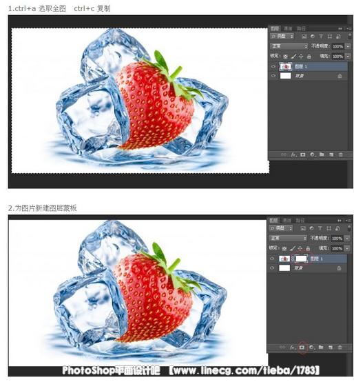 Photoshop巧用图层蒙板抠出透明物体