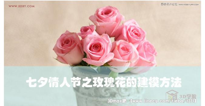 自己做一支玫瑰花送女朋友