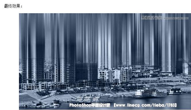 【教程】photoshop制作城市建筑物抽象拉伸效果