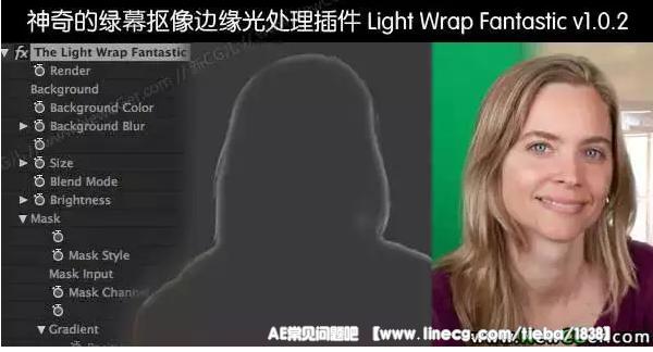 神奇的绿幕抠像边缘光处理插件 light wrap fantastic