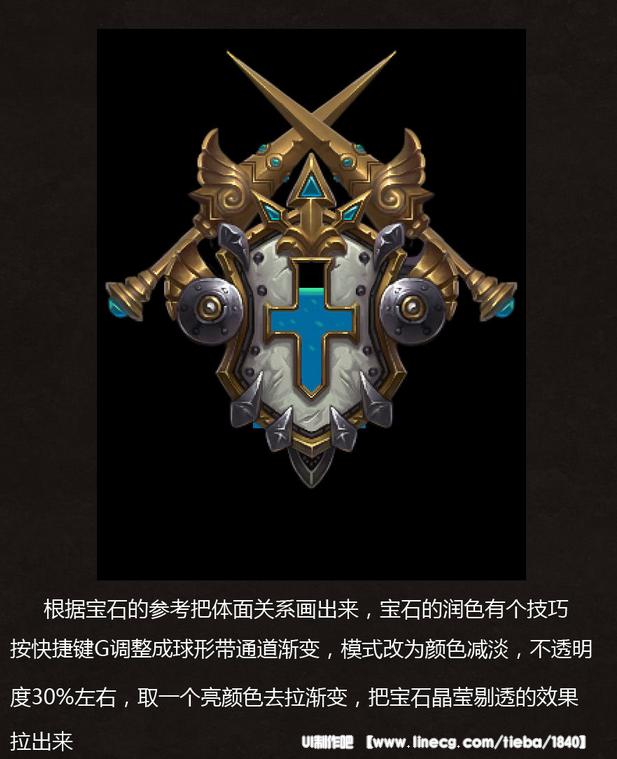 游戏徽章图标ui设计教程