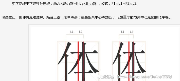 重心和襯線加強字體設計法
