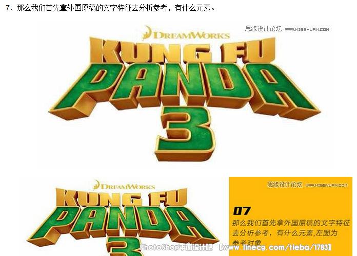 【教程】photoshop合成功夫熊猫电影海报教程