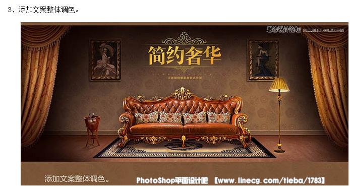 【教程】photoshop制作欧式沙发全屏海报教程