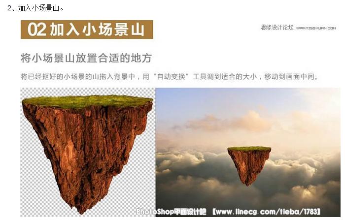 【教程】photoshop合成悬浮在空中的小岛上的小女孩