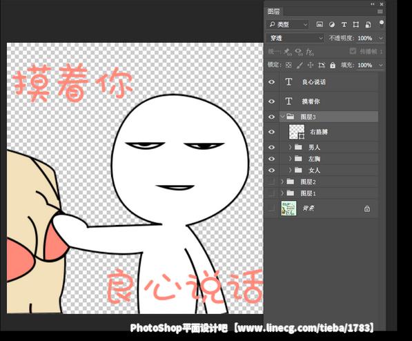 【教程】photoshop制作可爱的表情包gif动画教程