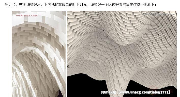 3dmax给时尚大气的异形天花吊顶建模