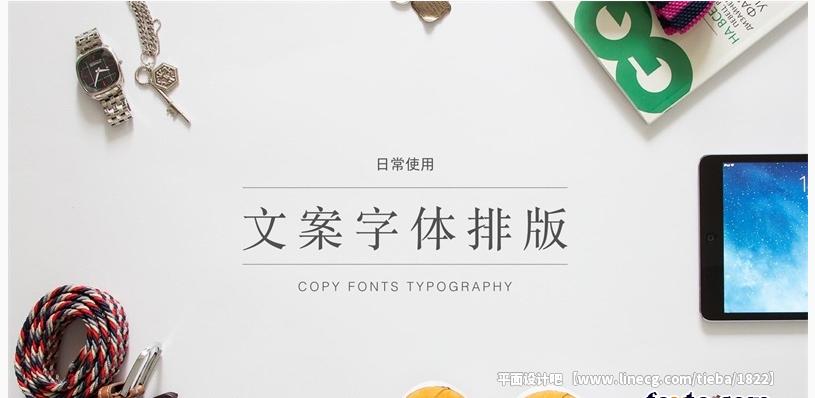文字排版指南_平面设计吧吧_直线网_最专业的数字艺术