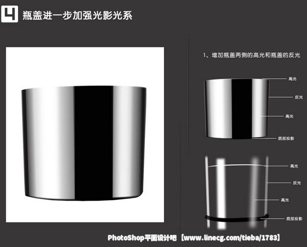 【教程】photoshop详细解析化妆品后期精修教程