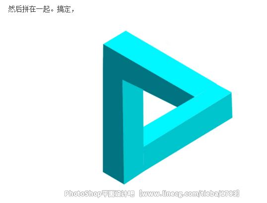 【交流】画一个培恩洛兹三角形 - photoshop平面设计
