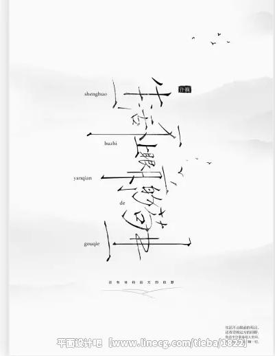 海报实例中解读中文排版设计也可以很优秀