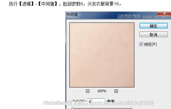【教程】photoshop结合sai给男生照片转手绘艺术效果