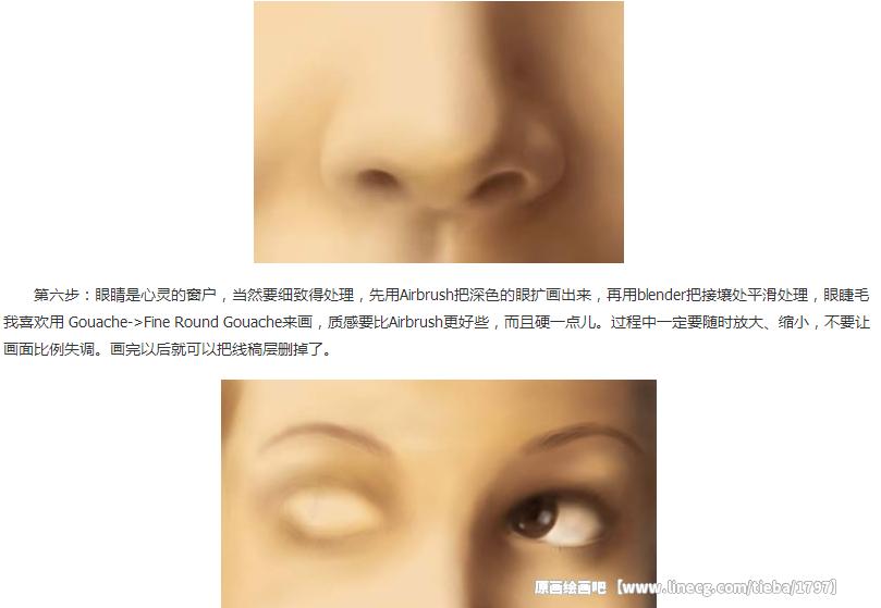 painter手绘人物面部教程
