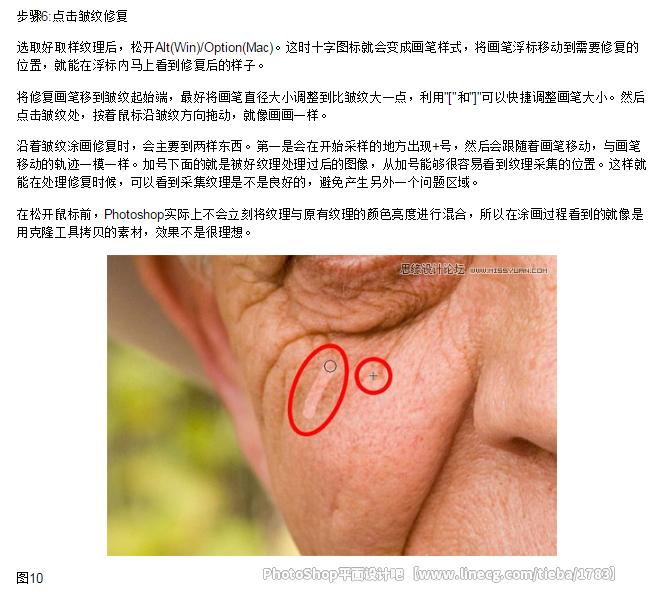 Photoshop巧用修复画笔工具完美去除皱纹