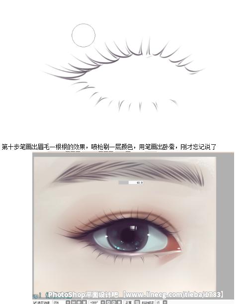 【教程】photoshop详细解析转手绘中眼睛的绘制方法教程