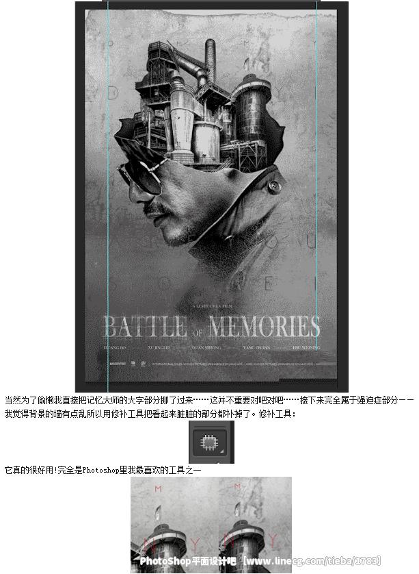 【教程】photoshop人脑与机器的合成创意海报记忆大师