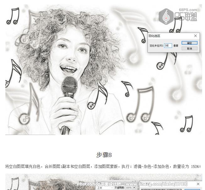 otoshop将照片转变为彩色铅笔画效果
