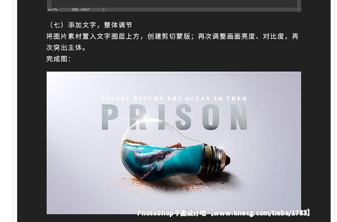 【教程】ps合成环保创意鲸鱼公益海报