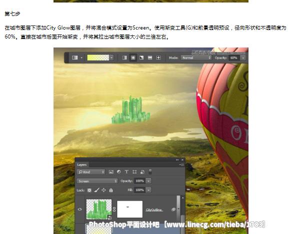 【教程】photoshop设计绿野仙踪电影海报教程