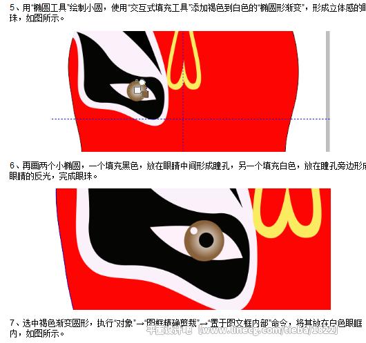 coreldraw x7绘制中国风京剧脸谱