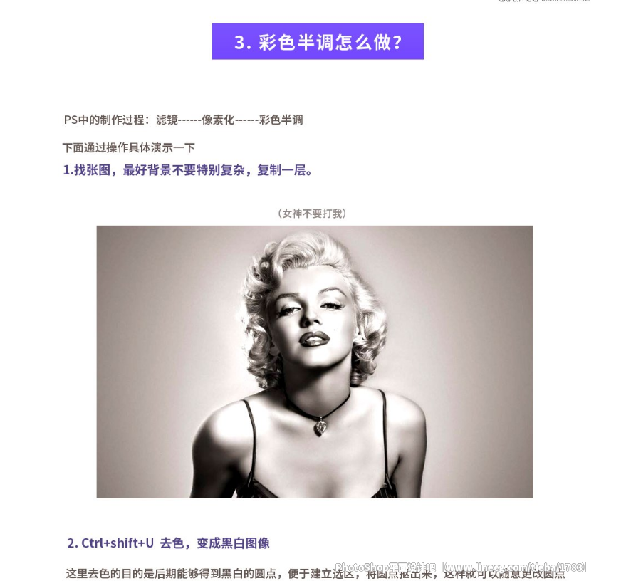 【教程】photoshop详解色彩半调在海报设计中的应用