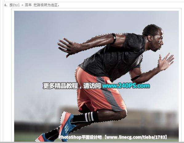 【教程】photoshopcc2018中文版给跑步的人物加上动感粒子ps基础入门